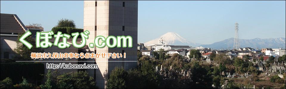 横浜市久保山墓地