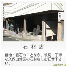石材店紹介