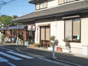太田屋支店