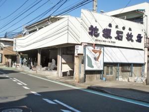 株式会社花塚石材店