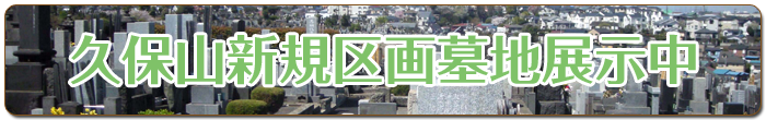 久保山墓地販売バナー