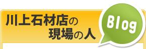 川上石材店の現場の人ブログ