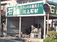 川上石材店 展示場
