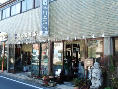 川上石材店 店舗外観